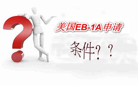 美国EB-1A申请条件