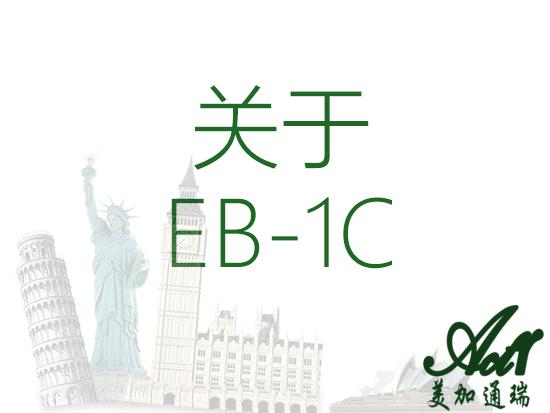 关于EB-1C
